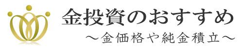財務省・日銀OBは、外貨建てや金投資に興味津々 | 金投資のおすすめ~今後の金価格~