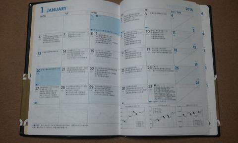 2014年1月のカレンダー