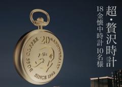 18金の懐中時計
